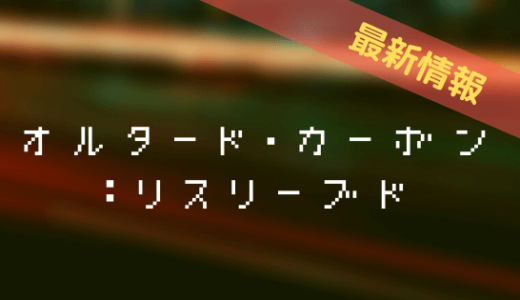 アニメ オルタード・カーボン :リスリーブド 最新情報まとめ