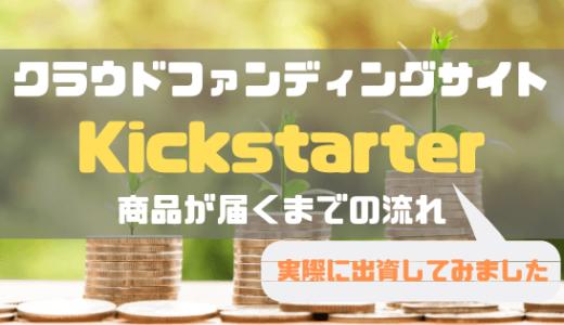 【クラウドファンディング】 Kickstarterで商品が届くまでの流れとやり方