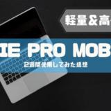 LAVIE PRO MOBILE使用感想アイキャッチ