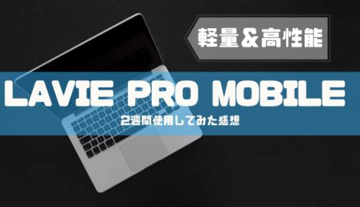 LAVIE Pro Mobile 二週間使ってみた感想 軽量&高性能