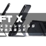 MOFT X 薄型スマホスタンドが便利そう 【クラウドファンディング】