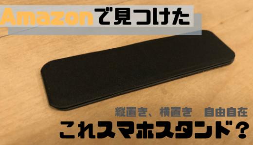 【MOFTX】Amazonで見つけたそれっぽい商品使ってみた。
