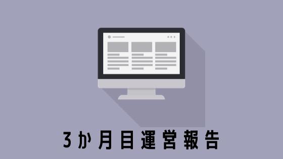 【運営報告】初心者かつ凡人がブログを始めて3ヶ月目のPV数・収益