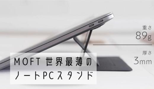 MOFT 世界最薄クラスのノートPCスタンド 使用感・レビュー 【lavie pro mobile】