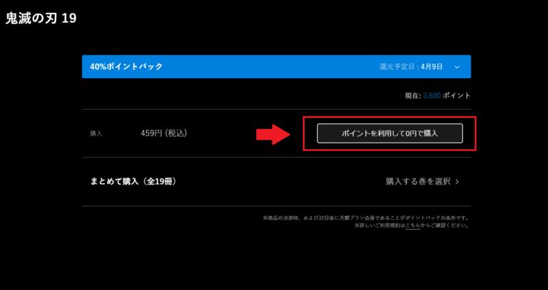 U-NEXTポイント使用画面