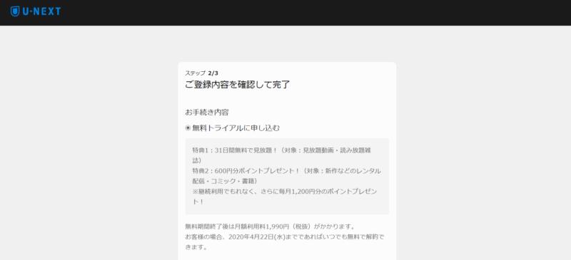 U-NEXT 申し込み2