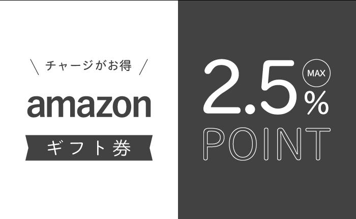 >>Amazonをよく使う人におすすめの節約術はこちら。