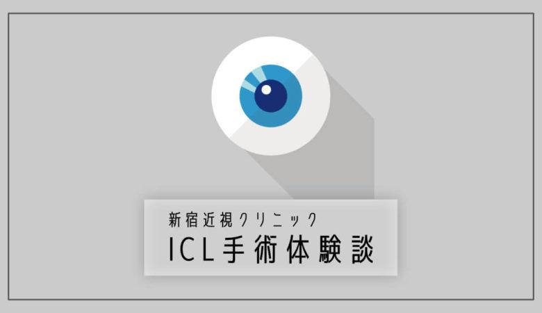 『icl手術体験談』流れを解説!痛みや制限はある?【新宿近視クリニック】