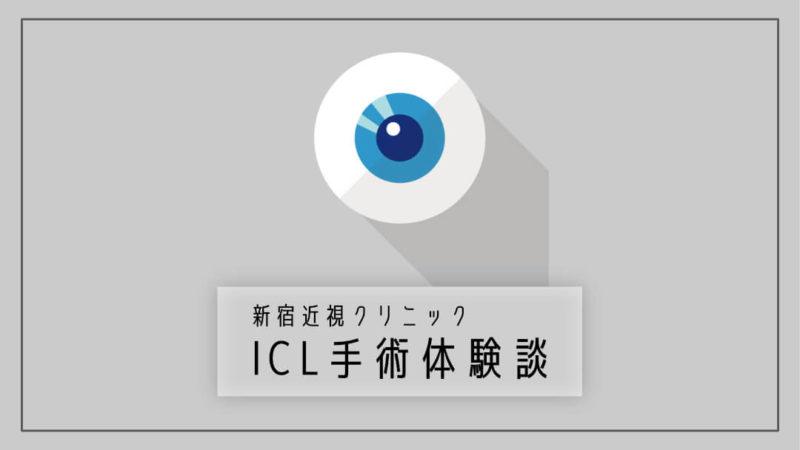 新宿近視クリニックICL手術