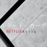 「オルタード・カーボン」のあらすじ・魅力まとめ【NETFLIXオリジナル作品】