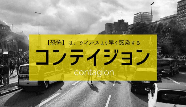 「コンテイジョン」フル動画を無料で視聴する方法【コロナで話題!?】