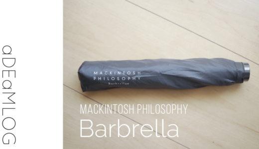 バーブレラ/マッキントッシュフィロソフィーがおすすめ!【超軽量・超小型折りたたみ傘】
