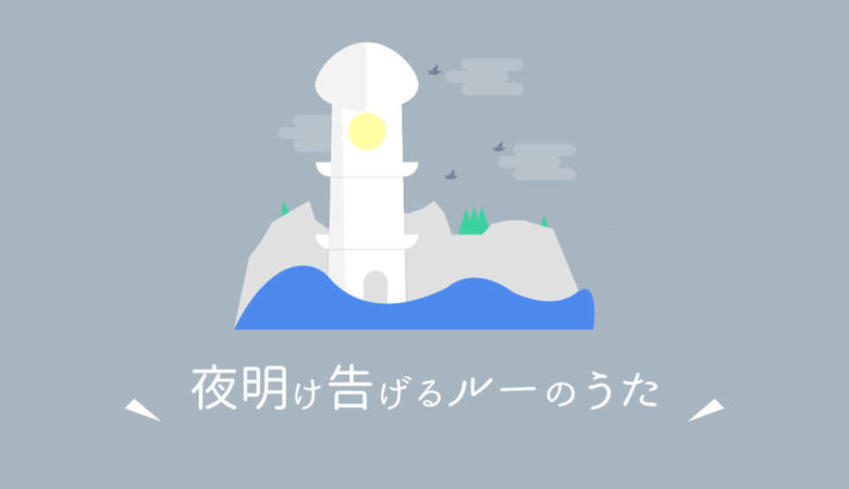 「夜明け告げるルーのうた」フル動画を無料で視聴する方法【湯浅政明作品】