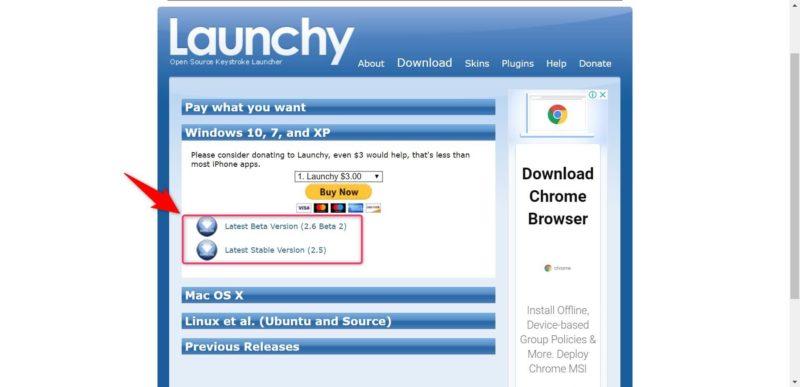 Launchyバージョン選択