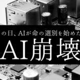 AI崩壊アイキャッチ