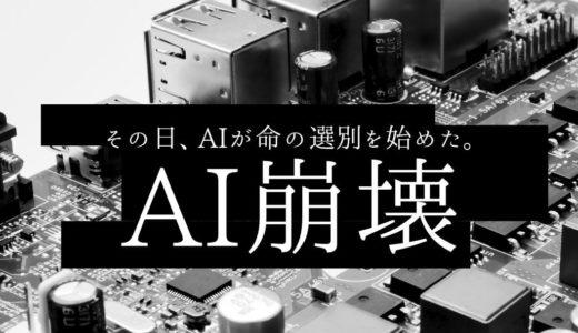 「AI崩壊」フル動画を無料で視聴する方法【2020年1月公開】