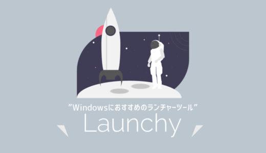 Launchyの使い方【Windowsにおすすめのランチャー】