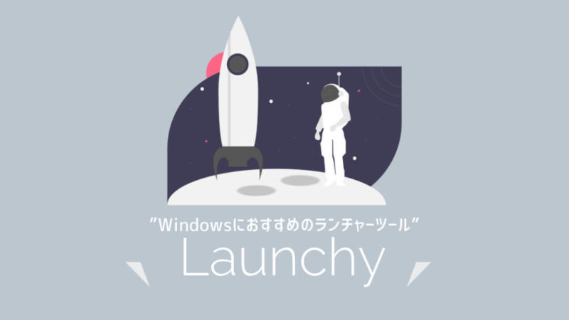 Launchyアイキャッチ