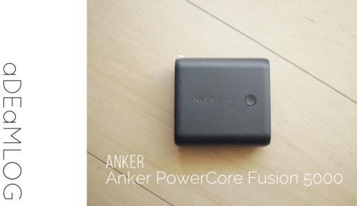 モバイルバッテリーはコンセント付きがおすすめ!【Anker PowerCore Fusion 5000】