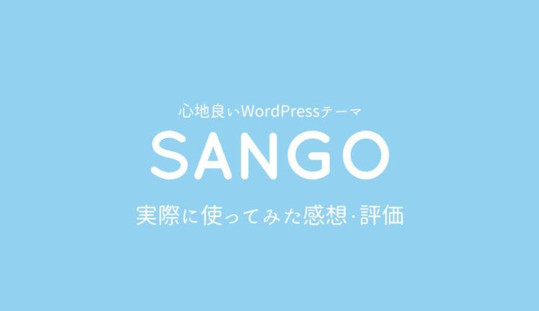 有料WordPressテーマSANGO(サンゴ)の評価は?【参考サイトも紹介】