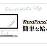WordPressブログの始め方アイキャッチ