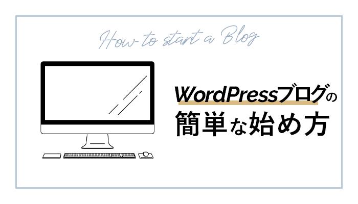 WordPressブログを始めるならこの方法で決まり。【かんたんセットアップ】