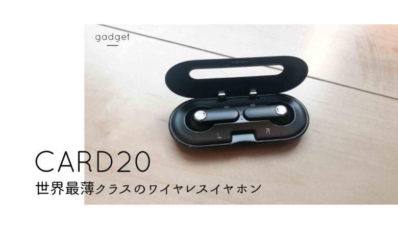 【CARD20 レビュー】世界最薄クラスのワイヤレスイヤホンを買う前に知っておきたいこと